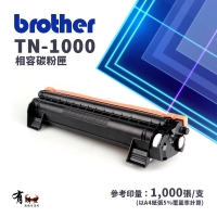 【Brother】Brother TN1000 相容碳粉匣 適用HL-1110/DCP-1510/MFC-1815/MFC-1910W/DCP-1610W/HL-1210W