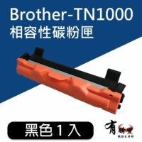 【Brother】HL-1110/DCP-1510/MFC-1815/MFC-1910W/DCP-1610W/HL-1210W(適用TN1000副廠碳粉匣)