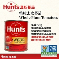 【Hunt's】漢斯整粒去皮蕃茄罐頭 411g 小瓶(Whole peeled Plum Tomatoes)