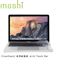 【A Shop】Moshi ClearGuard MB 2016 超薄鍵盤膜 with Touch Bar(Late 2016)(Late 2016)