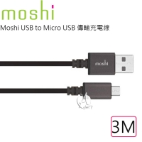 【A Shop】Moshi USB to Micro USB 傳輸充電線- USB A 公頭 對 Micro-3M