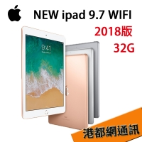 【2018新IPAD 豪華組合 iPAD+Apple Pencil】蘋果 Apple iPad 9.7 32G(WiFi )平板 新IPAD 2018 NEW IPAD