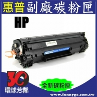【HP】碳粉匣 黑色 CF279A 適用:M12a/M12w/M26a/M26nw(79A)
