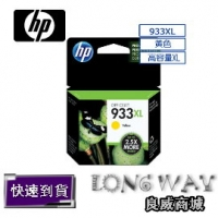 【HP】NO.933XL 原廠黃色墨水匣(CN056AA)(適用:HP OfficeJet 6100/6600/6700)