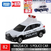 【車城】TOMICA火柴盒多美小汽車TOMY NO.082 MAZDA CX-5 POLICE CAR馬自達CX-5警車
