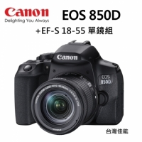 【CANON】EOS 850D +EF-S18-55mm f/4-5.6 IS STM(來電優惠.富豪相機)