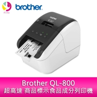 分期0利率  Brother QL-800超高速 商品標示食品成分列印機