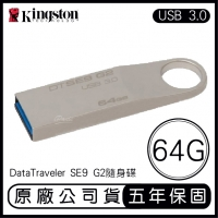 KINGSTON 金士頓 64G DataTraveler SE9 G2 3.0 隨身碟(64G)