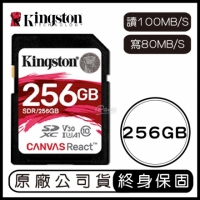 金士頓 Kingston Canvas React 256G SD 記憶卡(讀100MB 寫80MB 256GB SDR)