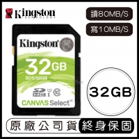 金士頓 Kingston Canvas Select 32G SD 記憶卡(讀80MB 寫10MB 32GB SDS)