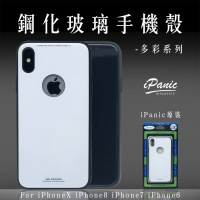 【iPanic】iPhone 玻璃手機殼 多彩系列(手機殼 IPHONEX IPHONE7 IPHONE6 IPHONE8)