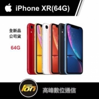 【全新品】蘋果 Apple IPhone XR 64GB