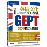 Learning GEPT with British Culture英倫文化學全民英檢中級(聽力+閱讀)