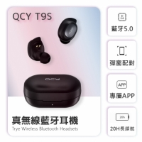 【QCY】T9S|