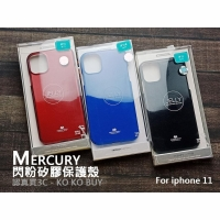 【認真買3C-KO KO BUY】MERCURY 閃粉矽膠保護殼 iphone 11 - 四色