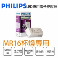 【桃園永旭照明】飛利浦 PHILIPS★LED杯燈 MR16 2W-10W 110V/220V專用變壓器★PH-LED-ET-%1UF(飛利浦 5.5W 12V MR16 LED 杯燈)