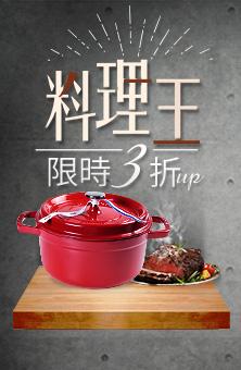 韓國不沾雙面鍋↘990