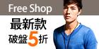 Free Shop-全店滿千現折111