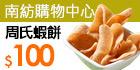台南頂級美食