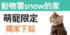 SNOW寵物百貨
