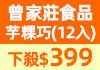 新3D洗衣球 免運$139/袋