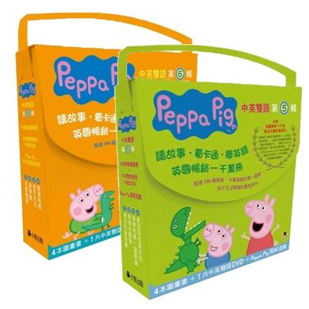 中英雙語套書+DVDPeppa Pig粉紅豬小妹