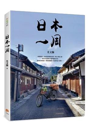 【日本一周】「菜籃車」環遊日本之旅