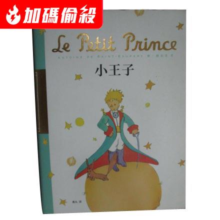 【超值二手書▼點數加倍】小王子 70周年精裝紀念版