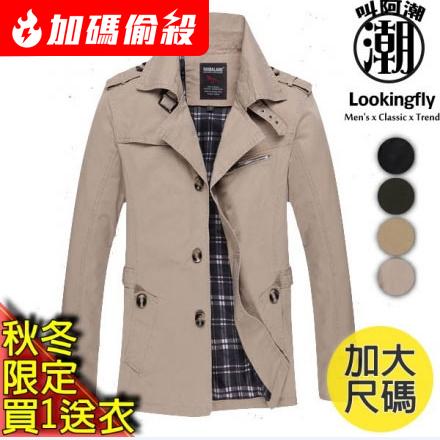 【叫阿潮】英倫風刷毛大衣外套