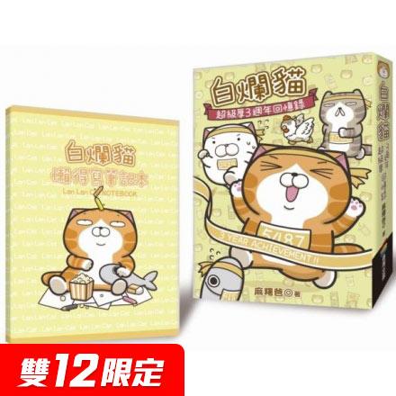 【城邦讀書花園】白爛貓超級厚三週年回憶錄