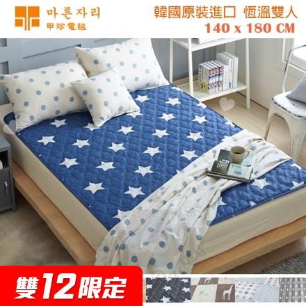 【限時特賣只有今天】韓國甲珍恆溫舒眠型雙人電毯