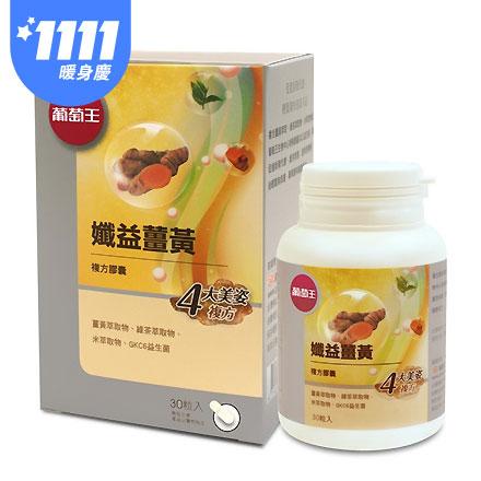 葡萄王 孅益薑黃複方膠囊