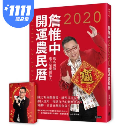 詹惟中2020開運農民曆