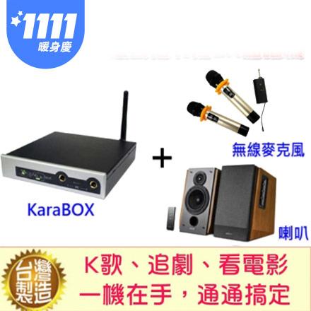 KaraBOX智慧聲控卡拉OK點唱機